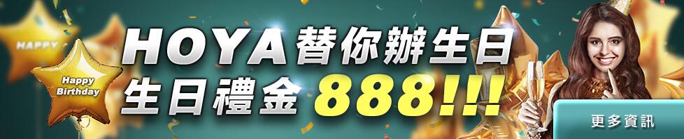 hoya娛樂城生日禮金888
