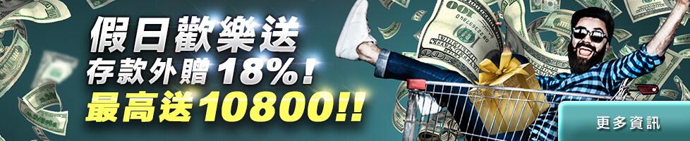 hoya娛樂假日存款加贈18%