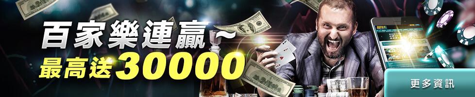 百家樂連贏送3000