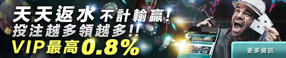 hoya娛樂城天天返水0.8%