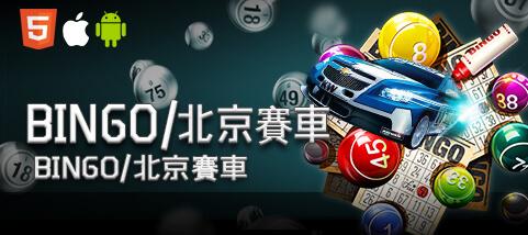 BingoBingo-北京賽車